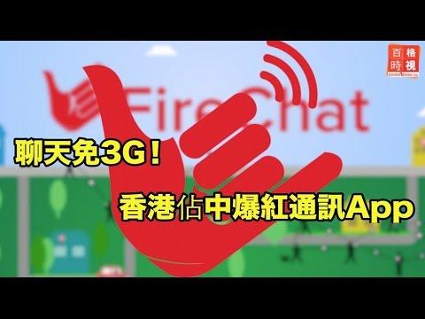 #firechat 聊天免3G!香港佔中爆紅通訊App