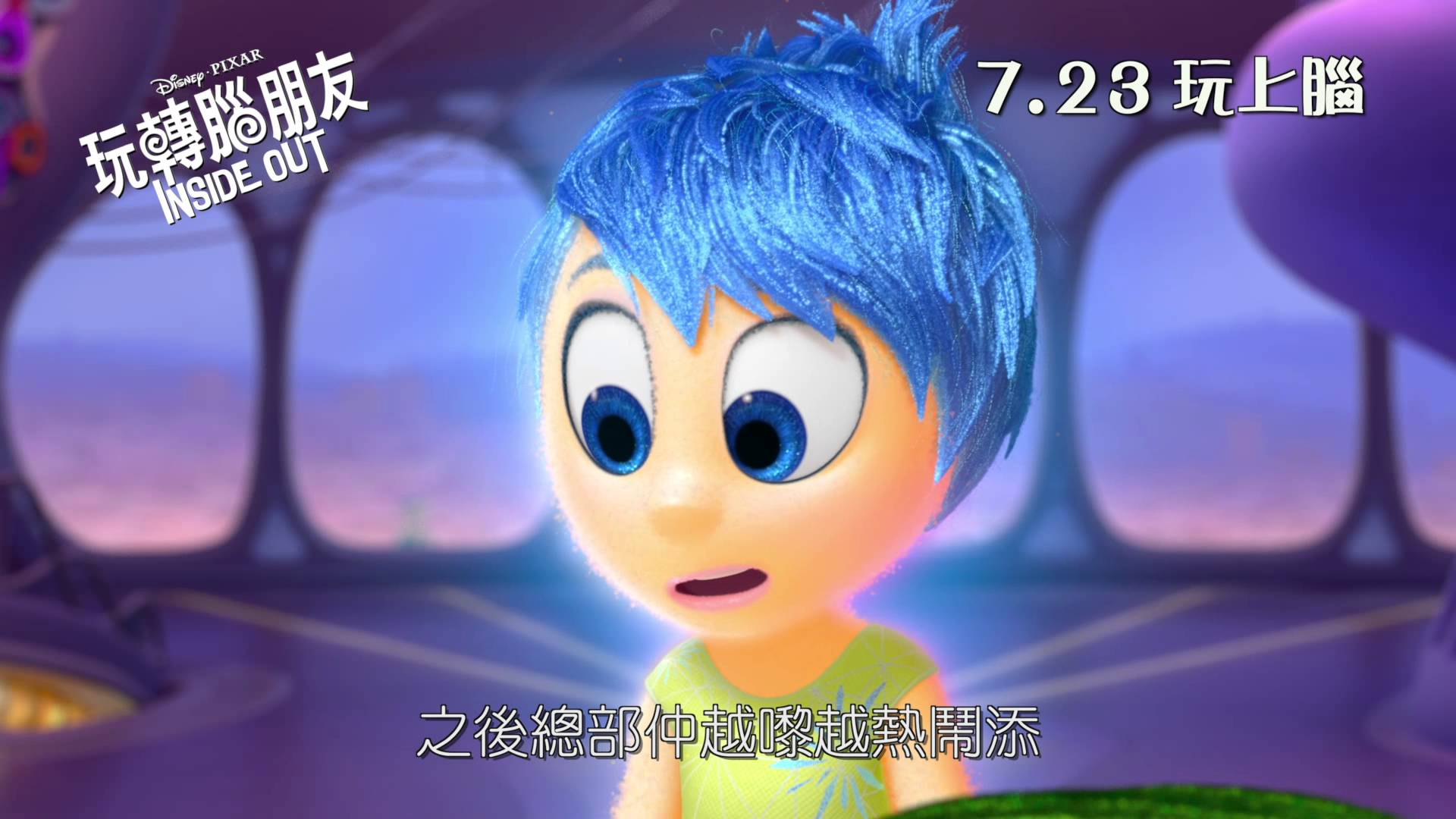 迪士尼·彼思 #玩轉腦朋友 最新廣東話配音預告