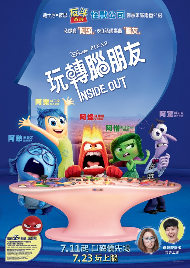 Inside Out_PAYOFF poster 10