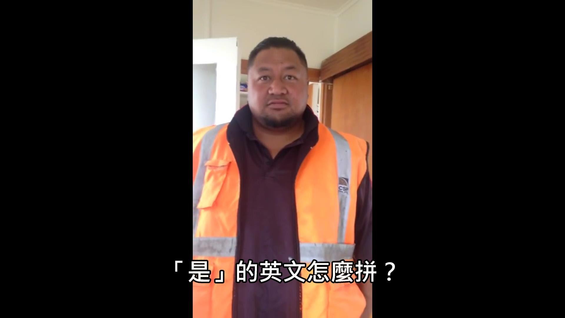 """「如果""""是""""拼作Y-E-S」老外都被難倒的英文發音問題 #eYES Guy – Dons hilarious spelling mistake – New Zealand"""