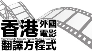 香港外國電影翻譯方程式