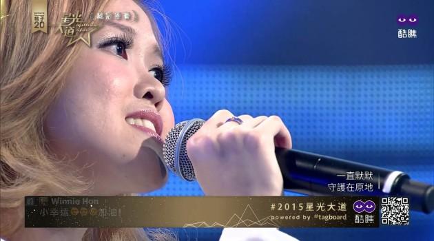 #星光大道 2015-11-07 第十三期 #楊淑萱 – #小幸運