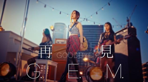 #G.E.M. #鄧紫棋- 再見 GOODBYE Official MV [HD]