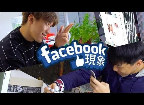 #facebook現象
