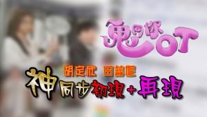 #鬼同你OT – 「神同步」再現!#胡定欣、#田蕊妮《超強選擇1分鐘》live示範 (TVB)