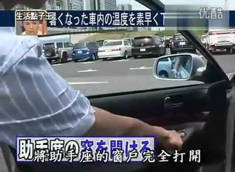 夏日快速降低車內溫度妙點子!!
