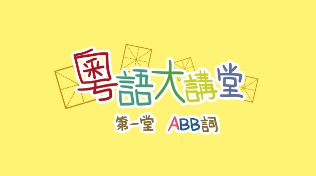 #粵語大講堂 第一堂:「#ABB」詞