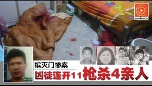 #槟灭门惨案 凶徒连开11枪杀4亲人