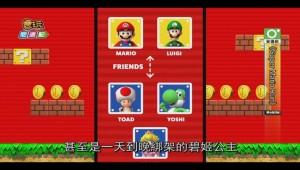 #瑪利歐終於跑上Android啦!《#SuperMarioRun》大幅改版囉~_電玩宅速配20170327