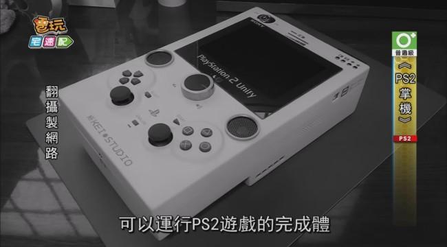 #PS2掌機!?已經沒有人可以阻止日本了_電玩宅速配20170202