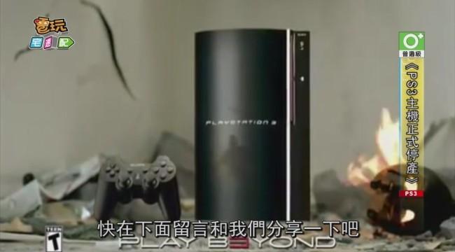 天啊! 《#PS3》主機正式停產 千萬人都驚呆了!_電玩宅速配20170322