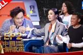 【FULL】《#中国新歌声2》第2期 #SING!CHINA S2 EP.02 20170721
