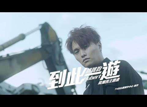 """#胡鴻鈞 #Hubert – #到此一遊 (劇集 """"#降魔的"""" 主題曲) Official MV"""