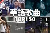 #華語歌曲Top150 #YouTube點閱率最高觀看次數最多華語歌曲榜 數據統計截止日期:2018年3月31日