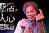 【真· 羅蘭 x 擊活の人心 – 靈異篇】 收嘢喇!外賣到喇!#任何仁