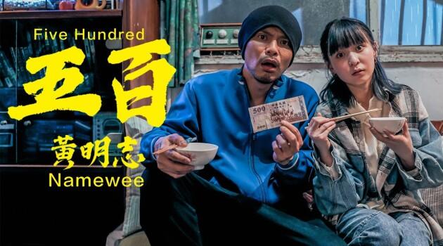 #Namewee#黃明志 To Wubai #伍佰【Five Hundred #五百】