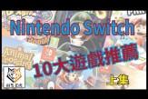 推薦 #Nintendo #Switch 10大遊戲,好玩又不過時!!【#兩隻老虎】