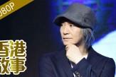 #周星驰:#喜劇之王 vs 孤家寡人【#香港故事】 粵語版