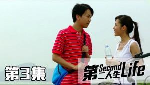 《#第二人生 1-11》(粵) (國) #HKTV