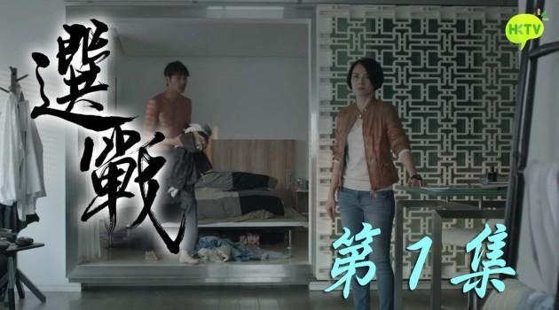 #選戰 (粵) (1-15全集播放) #HKTV劇集