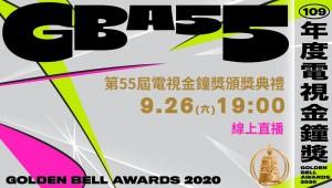 2020#第55屆電視#金鐘獎頒獎典禮