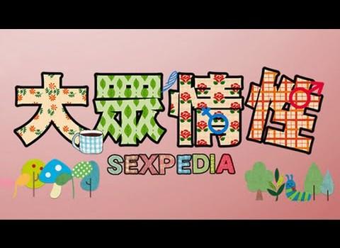 #HKTV劇集: 《#大眾情性》(粵) (國) (海外全集1-12播放)