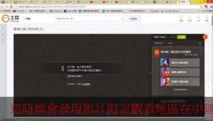 「使用#Hola」VPN翻牆觀看外國影片教學
