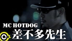 #MCHotDog #熱狗【#差不多先生】