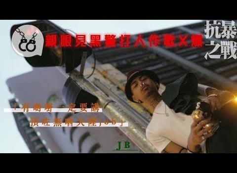 【RAP爆高牆】#JB《#潮共》強國爆紅 眼見黑警打人作歌X爆:預咗無晒大陸job