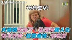 【#大姨媽說話了!生理痛擬人化 喝冰飲被「狂譙痛揍」豪崩潰】|#低清DISSY