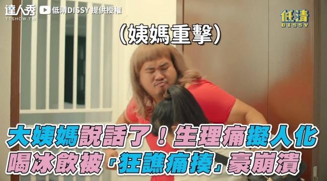 【#大姨媽說話了!生理痛擬人化 喝冰飲被「狂譙痛揍」豪崩潰】 #低清DISSY