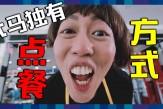 #馬來西亞中文!聽得懂就證明你是大馬人! | #低清Dissy