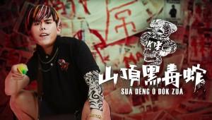 【#K佬 – #山頂黑毒蛇】聽了你就#Steady Bom嗶嗶! (Prod by #JSAW)|#低清#Dissy