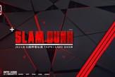 《#灌籃高手 #SLAM DUNK》2021TGS:Day1 Live