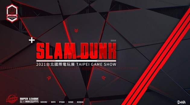 《#灌籃高手 #SLAM DUNK》2021TGS:Day1 Live