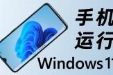 给手机装#Windows11!还能玩大型游戏?!