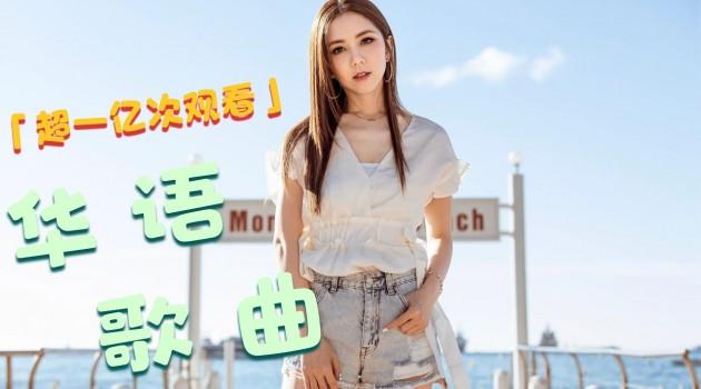39首歌曲破一億次觀看,#Top200華語單曲排行榜,#YouTube點閱率最高觀看次數量多#華語歌曲排行榜 #無名 數據統計截止日期:20210627