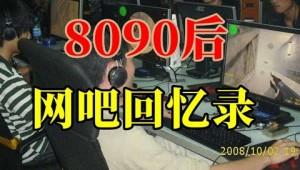 中国#网吧游戏故事:那些年我们一起上过的网吧 【馆长】#cybercafe