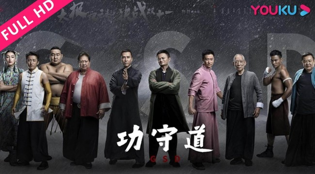 #功守道 ENGSUB #JackMa #马云 and #KungFu stars pay tribute to Chinese culture #优酷电影 #youkumovie