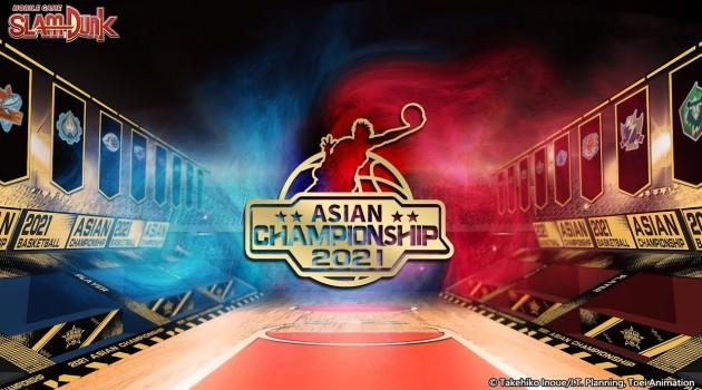 【#SLAMDUNK】ASIAN CHAMPIONSHIP DAY 1 Live #灌篮高手手游 直播